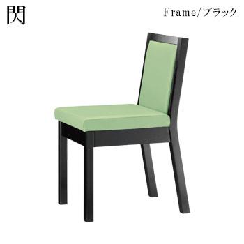 閃B椅子 ブラック