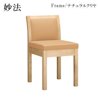 妙法N椅子 ナチュラルクリヤ