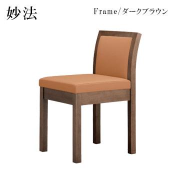 妙法D椅子 ダークブラウン