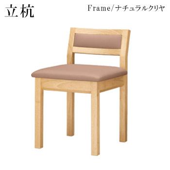 立杭N椅子 ナチュラルクリヤ