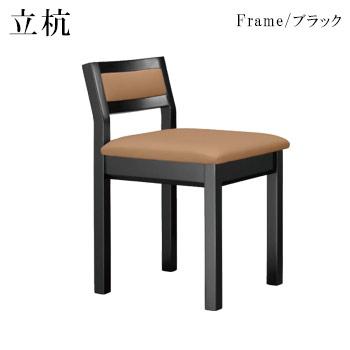 立杭B椅子 ブラック