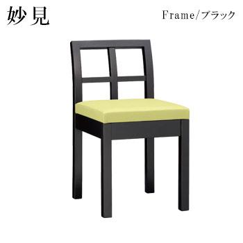 妙見B椅子 ブラック