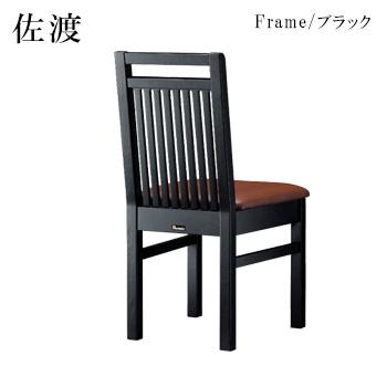 佐渡B椅子 ブラック