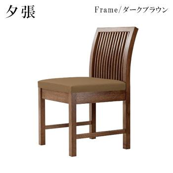 夕張D椅子 ダークブラウン