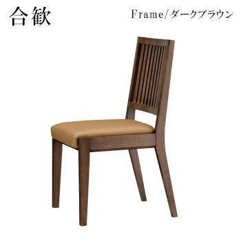 合歓D椅子 ダークブラウン