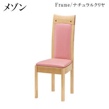 メゾン椅子
