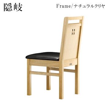 隠岐N椅子 ナチュラルクリヤ