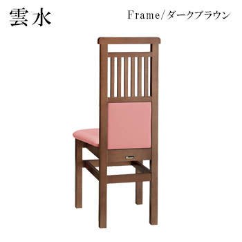 雲水D椅子 ダークブラウン