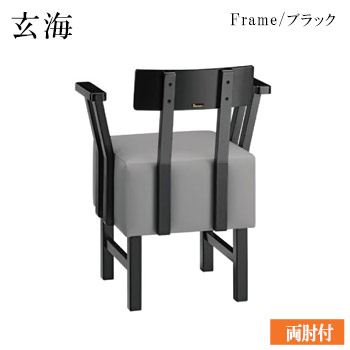 玄海B椅子 ブラック 背もたれ一枚板 両肘付き