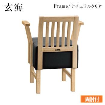 玄海N椅子 ナチュラルクリヤ 背もたれ格子 両肘付き【代引き不可】