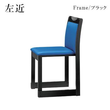 左近B椅子 ブラック