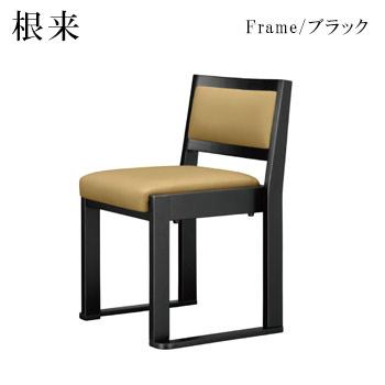 根来B椅子 ブラック