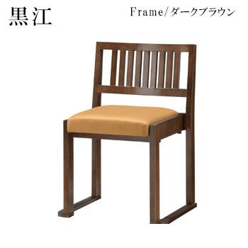 【代引き不可】 ダークブラウン黒江D椅子 ダークブラウン, egemjapan:8302af45 --- konecti.dominiotemporario.com