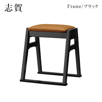 志賀B椅子 ブラック