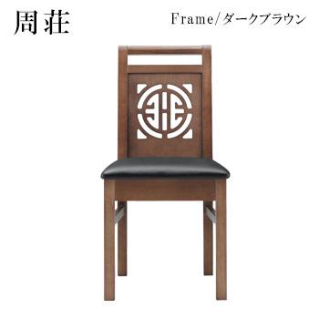 周荘D椅子 ダークブラウン