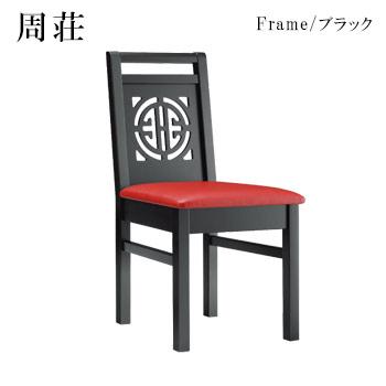周荘B椅子 ブラック