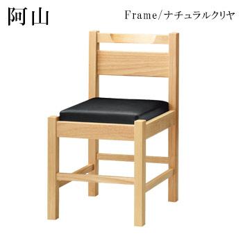 阿山N椅子 ナチュラルクリヤ