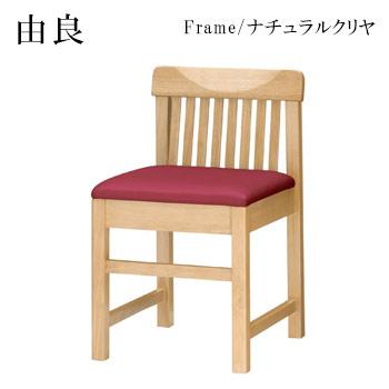 由良N椅子 ナチュラルクリヤ