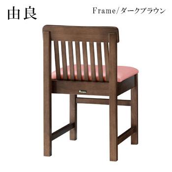 由良D椅子 ダークブラウン