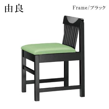 由良B椅子 ブラック