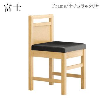 富士N椅子 ナチュラルクリヤ
