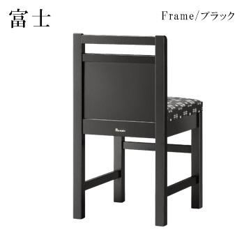 富士B椅子 ブラック