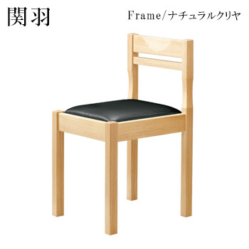 関羽N椅子 ナチュラルクリヤ