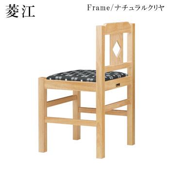 菱江N椅子 ナチュラルクリヤ