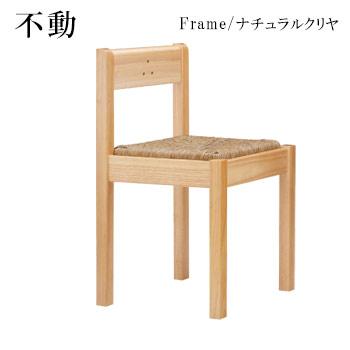 不動N椅子 ナチュラルクリヤ