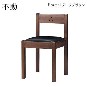不動D椅子 ダークブラウン
