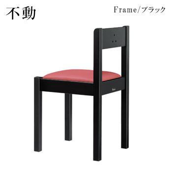 不動B椅子 ブラック
