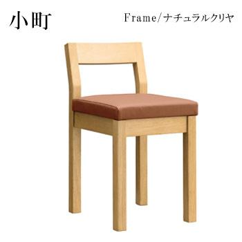 小町N椅子 ナチュラルクリヤ