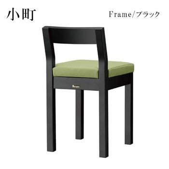 ブラック 小町B椅子