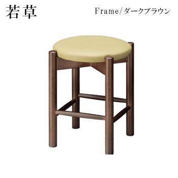 若草D椅子 ダークブラウン