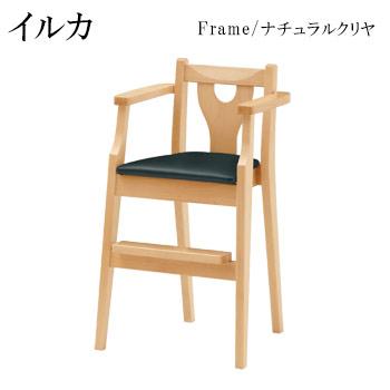 イルカN ナチュラルクリヤ 子供椅子