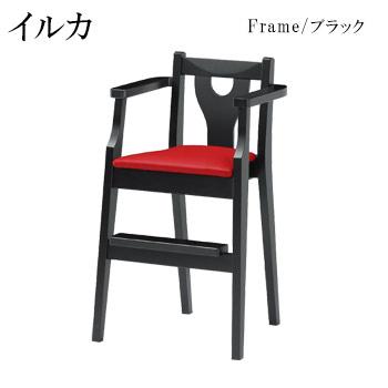 イルカB ブラック 子供椅子