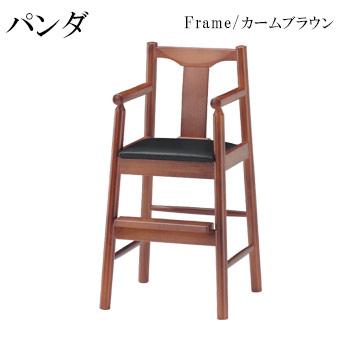 パンダK カームブラウン 子供椅子