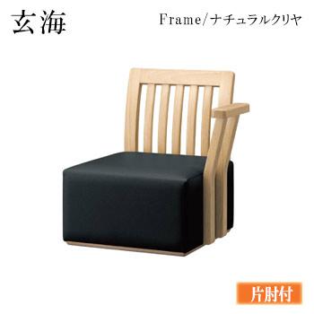 玄海 座椅子 ナチュラルクリヤ 背もたれ格子 片肘付き