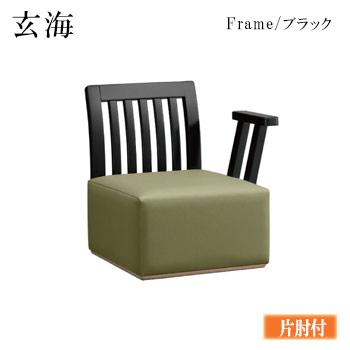 玄海 座椅子 ブラック 背もたれ格子 片肘付き