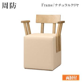 周防 座椅子 ナチュラルクリヤ 背もたれ一枚板 両肘付き