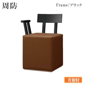 周防 座椅子 ブラック 背もたれ一枚板 片肘付き