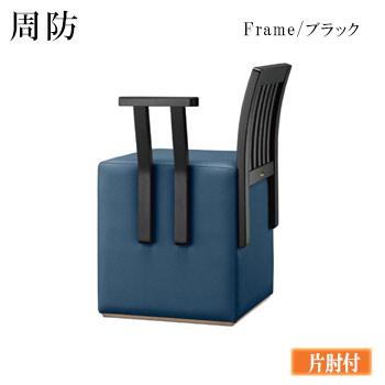 周防 座椅子 ブラック 背もたれ格子 片肘付き