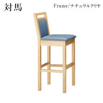 対馬Nスタンド椅子 ナチュラルクリヤ