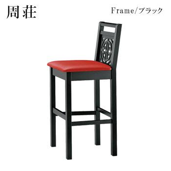周荘Bスタンド椅子 ブラック