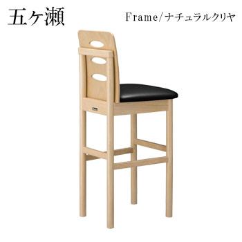 五ヶ瀬Nスタンド椅子 ナチュラルクリヤ