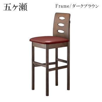 五ヶ瀬Dスタンド椅子 ダークブラウン