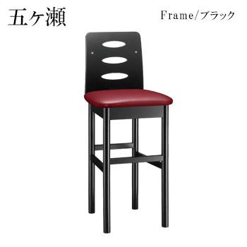 五ヶ瀬Bスタンド椅子 ブラック