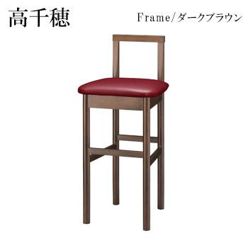 高千穂Dスタンド椅子 ダークブラウン