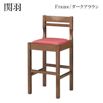 関羽Dスタンド椅子 ダークブラウン