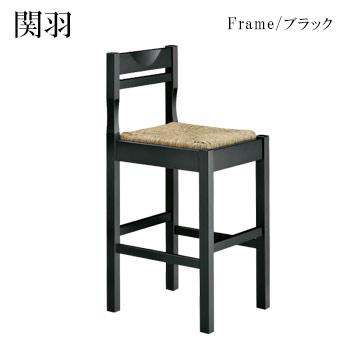 関羽Bスタンド椅子 ブラック